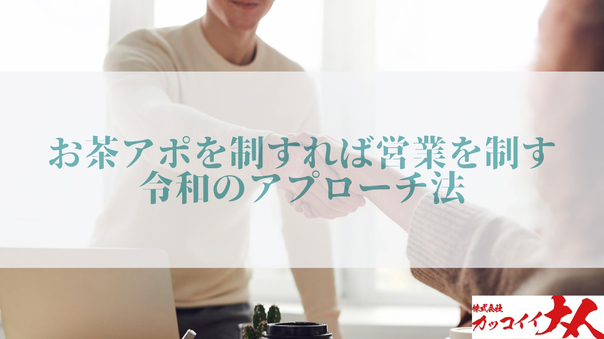 【最強アプローチ法】お茶アポを制すれば営業を制す!令和のアプローチ法