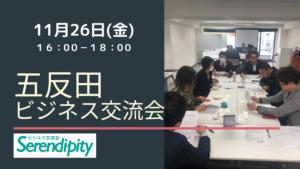 【ビジネス交流会】奇跡の人脈が見つかるビジネスコミュニティー「セレンディピティ」in五反田