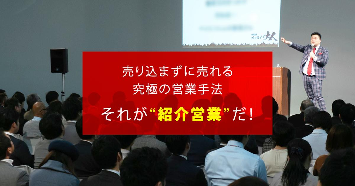 【紹介営業専門学校®】2時間講座
